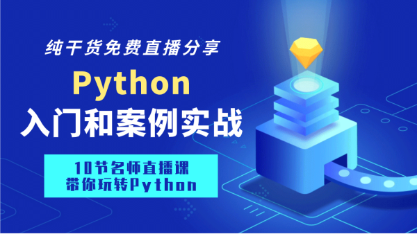 Python入门和实战案例免费直播课