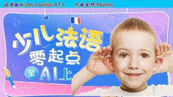 法来欧法语少儿法语Les Loustics A1.1(共32节)