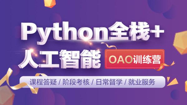 Python全栈+人工智能全阶班
