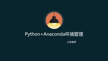Anaconda管理多版本Python
