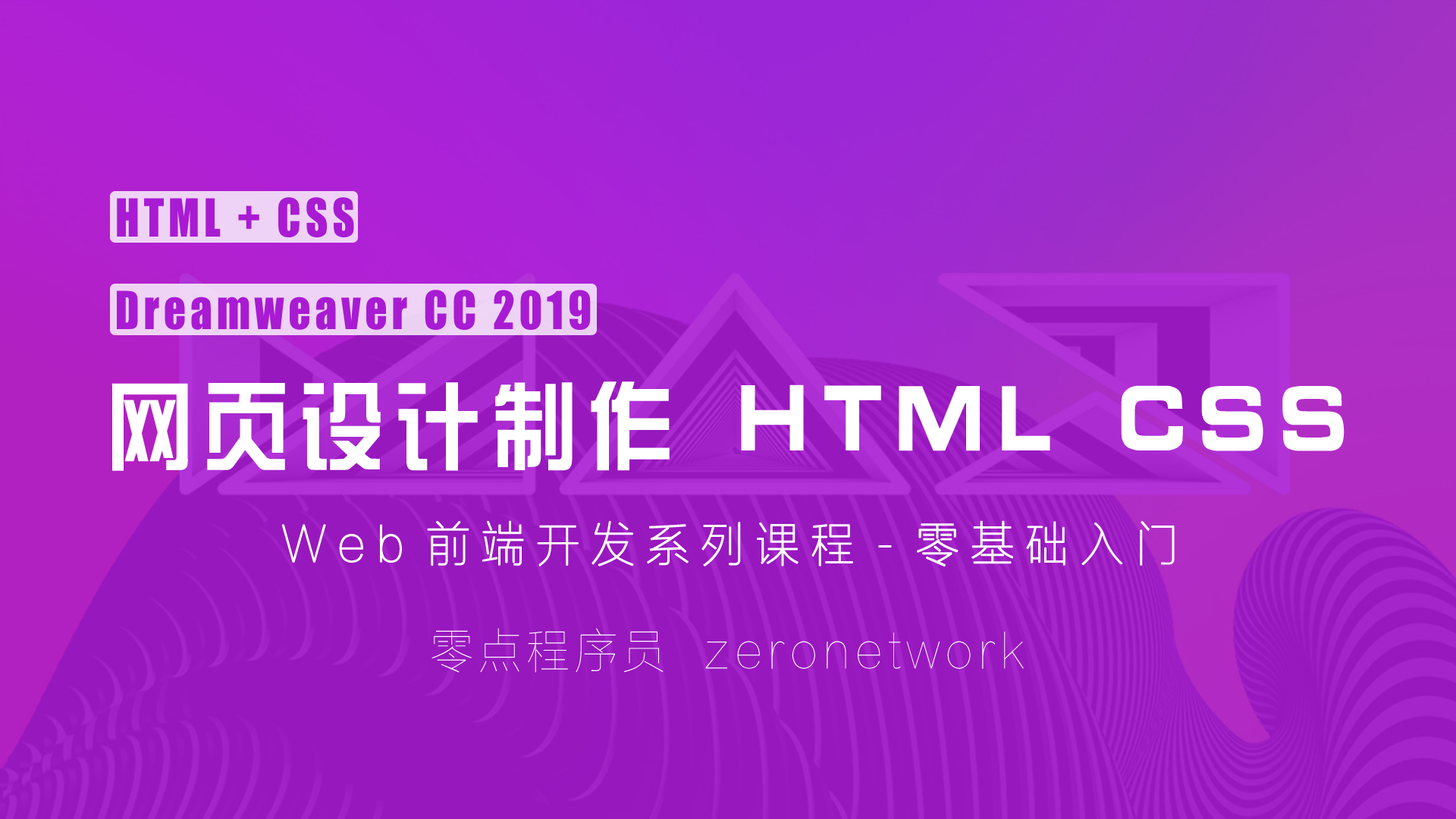 Web前端开发基础入门 Dreamweaver2019+HTML+CSS