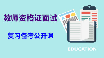 2018教师资格证面试复习备考系列公开课