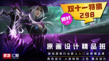 游戏原画角色设计【百艺大刘】
