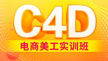 新 C4D /电商设计 PS美工设计 立体三维3D效果 高级实战班-聚心恒