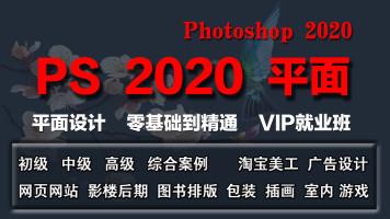 PS平面设计视频教程photoshop2020淘宝美工图片精修抠图CC自学课
