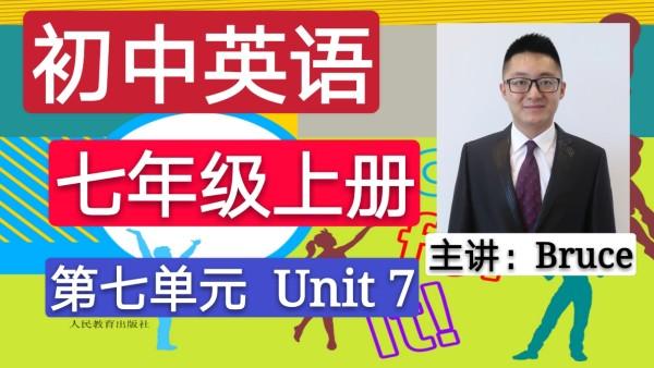 【精】人教版七年级初一英语(上册)Unit 7