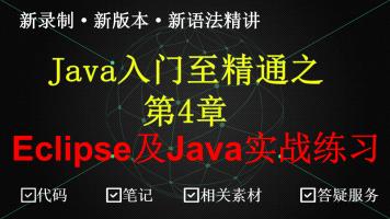 javaSE之企业级开发工具Eclipse使用及Java实战练习