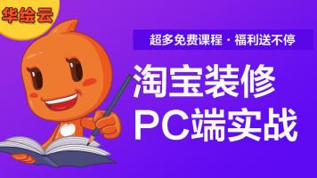 PS淘宝店铺装修教程/PC电脑端装修代码/【华绘云课堂】