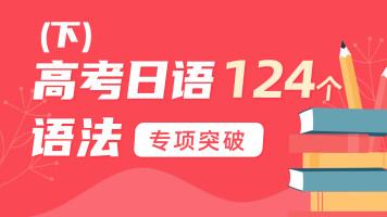高考日语必考语法单项突破(上)