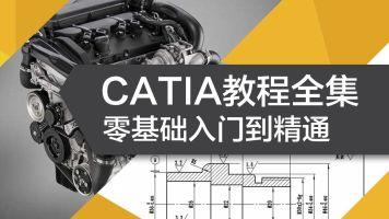 CATIA教程全集零基础入门到精通CATIA2016CATIA项目CATIA机械设计