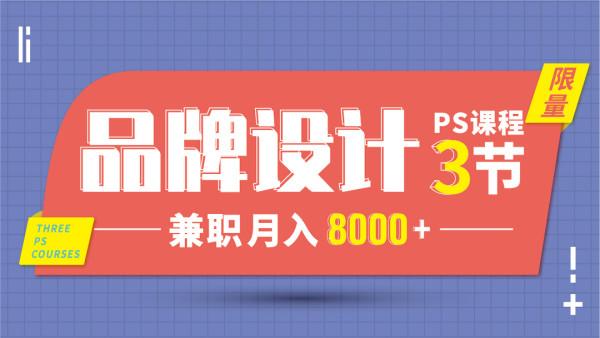 PS设计课-3节直播  01月24-26号 晚上8:00-10:00