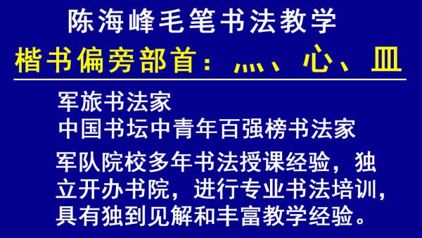 毛笔书法楷书偏旁部首:四点底: 灬;心字底:心和皿字底:皿