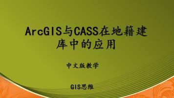 ArcGIS与CASS在地籍数据建库中的结合应用