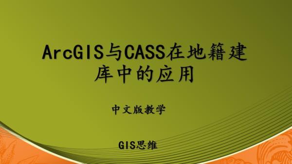 ArcGIS视频教程,ArcGIS与CASS在地籍数据建库中的结合应用课程