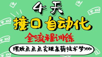4天接口自动化全流程训练postman【51testing博为峰】