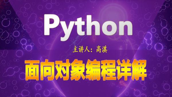 Python面向对象编程详解|Python基础专题【尚学堂-中软承志】