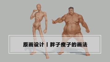 胖子瘦子的画法丨CG角色设计丨原画CG教程丨王氏教育集团