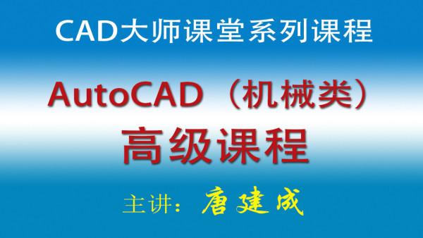 AutoCAD高级课程