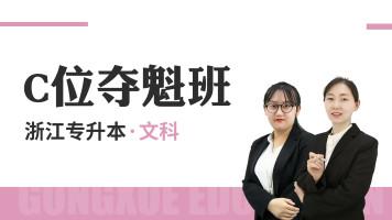 浙江专升本|恭学网校 2021C位夺魁班【文科】