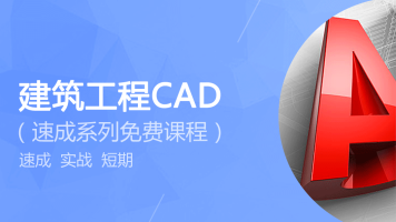 建筑工程0基础CAD速成系列(命令与操作)【云行网校】