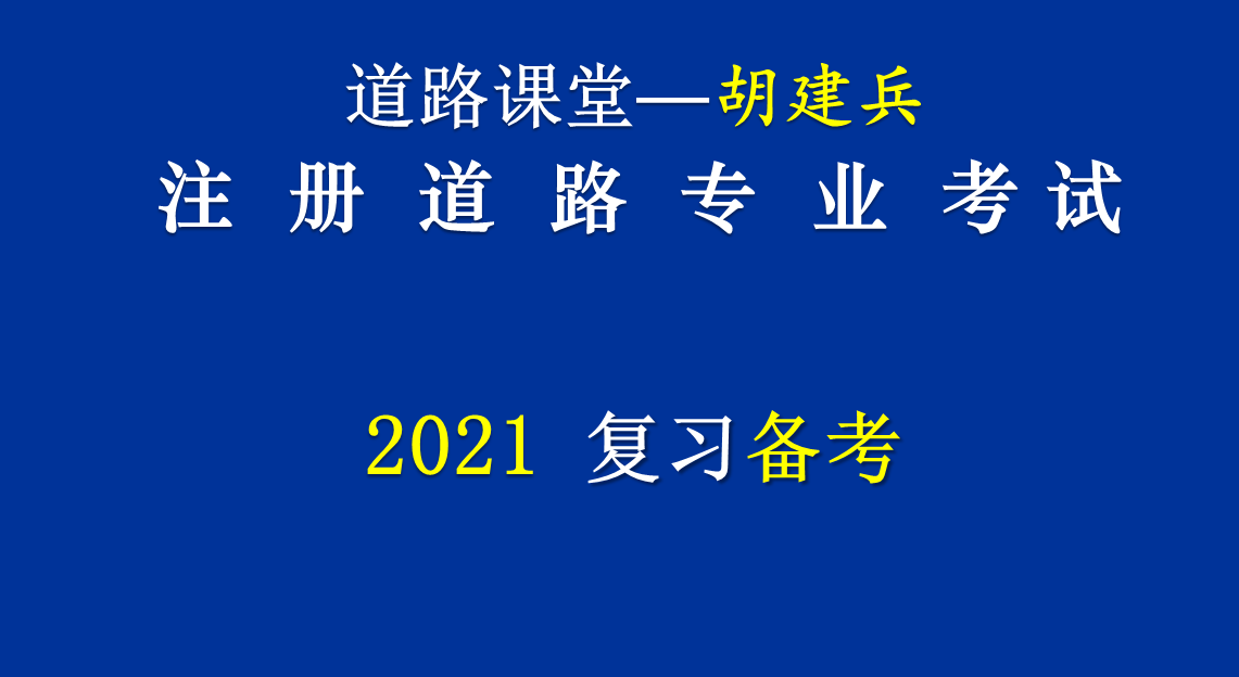 2021注册道路专业考试复习备考—胡建兵