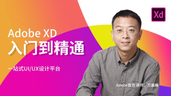 Adobe xd ui设计/交互动效教程入门到精通全集【51RGB在线教育】