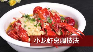 小龙虾烹调技法