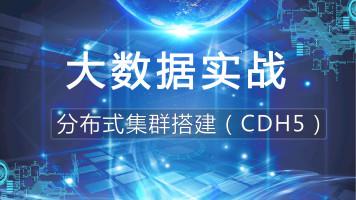 大数据实战:分布式集群搭建(CDH5)【大讲台】