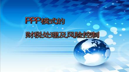 PPP模式的财税处理及其风险控制