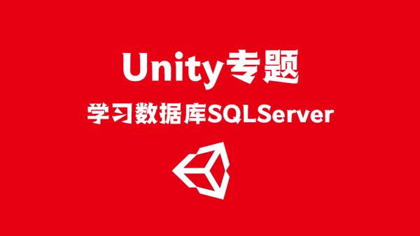 Unity与数据库SQLServer的交互