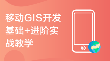 移动GIS开发基础+进阶实战教学