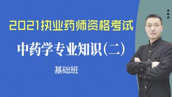 执业药师【中药学专业知识(二)】基础班