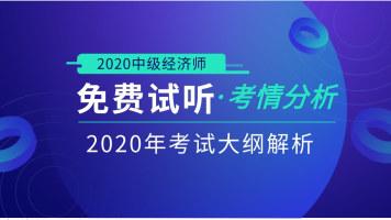 2020经济师考试