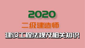 2020年二级建造师法规导学课程