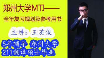郑州大学MTI翻译硕士