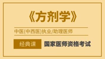 国家医师资格考试中医类别执业/助理医师【方剂学】经典班