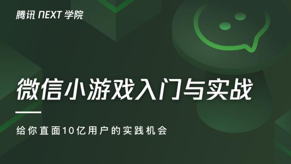【NEXT学院】微信小游戏入门与实战