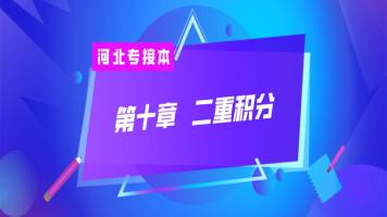 河北专接本高等数学/高数【第十章  二重积分】