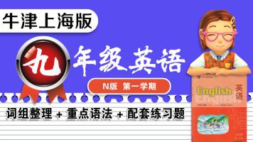 【牛津上海版】九年级上册(第一学期)英语教材知识点精讲与练习
