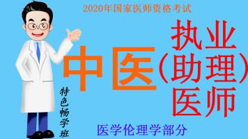 2020年国家医师资格考试中医执业(助理)医师之医学伦理学部分