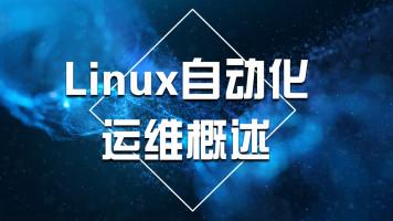 红帽RHCE-自动化运维/Linux/python/Ansible-0基础【东方瑞通】