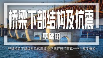 轩锐桥梁下部结构及抗震(学练结合)基础班