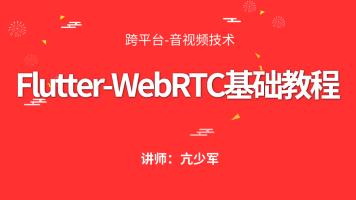 Flutter-WebRTC基础教程