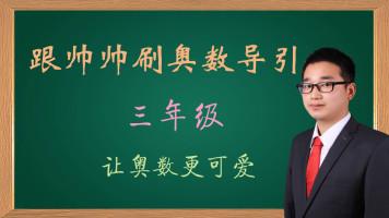 【完整版】跟帅帅老师刷三年级数学思维导引