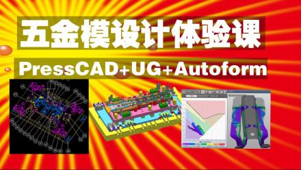 五金模具设计(Presscad 2D+UG3D+ CAE) VIP体验课[学立行教育]