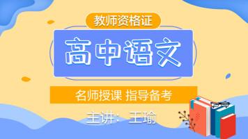 教师资格证-高中语文
