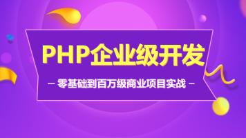 PHP开发零基础入门/web前端/MySQL/TP5框架【六星教育】