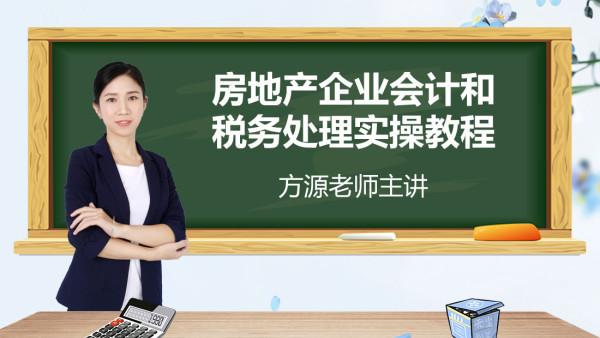 跟方源老师学房地产企业会计