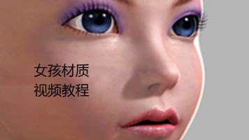 女孩材质绘画基础教程【朱峰社区】