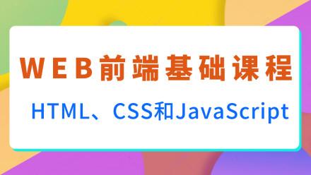 前端精品课程HTML、CSS和JavaScript项目实战课